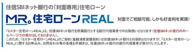 MR.住宅ローンREAL