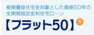 フラット50のロゴ