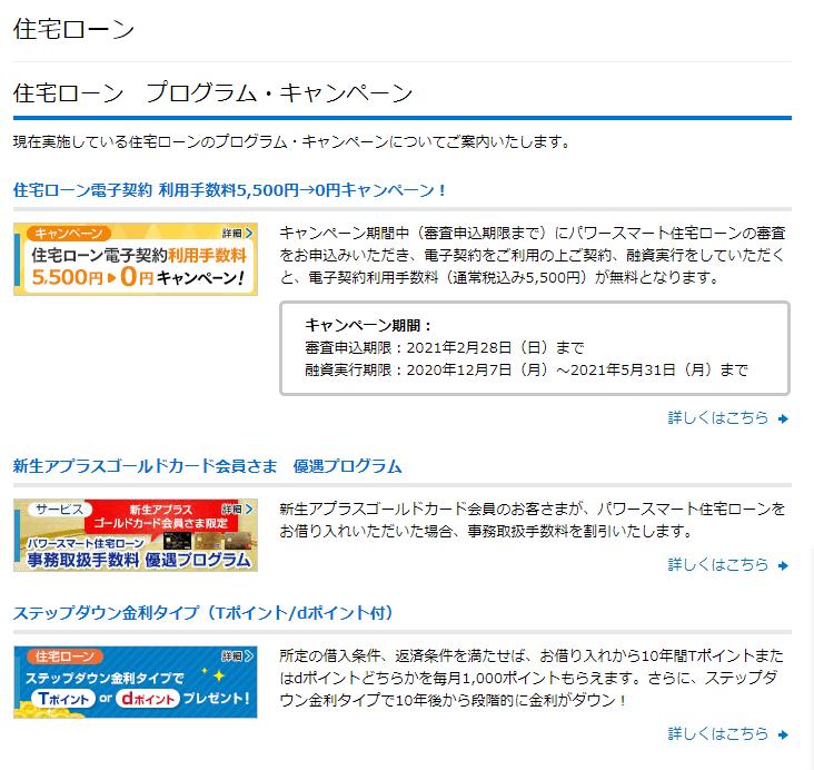 新生銀行のキャンペーン一覧(2021年2月)