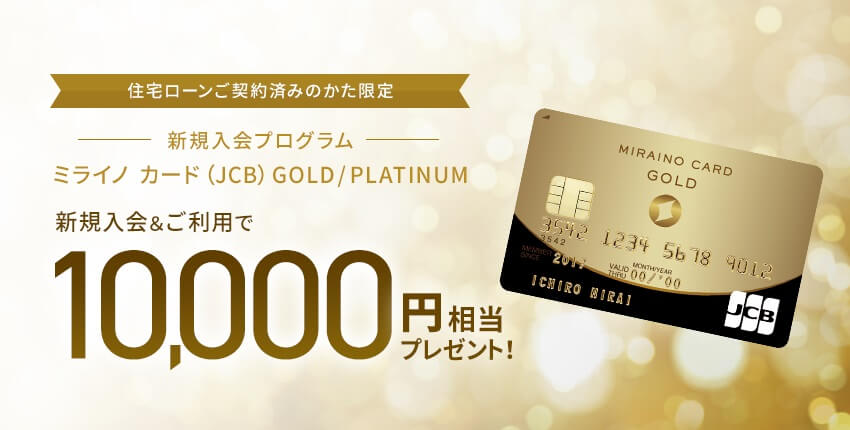 住信SBIネット銀行の住宅ローン契約でミライノカード(JCB)GOLD/PLATINUM申し込みでキャッシュバックキャンペーン
